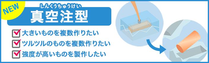 index-ns-vacuum-casting.jpg