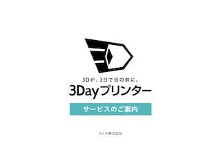 3day-gazo.png