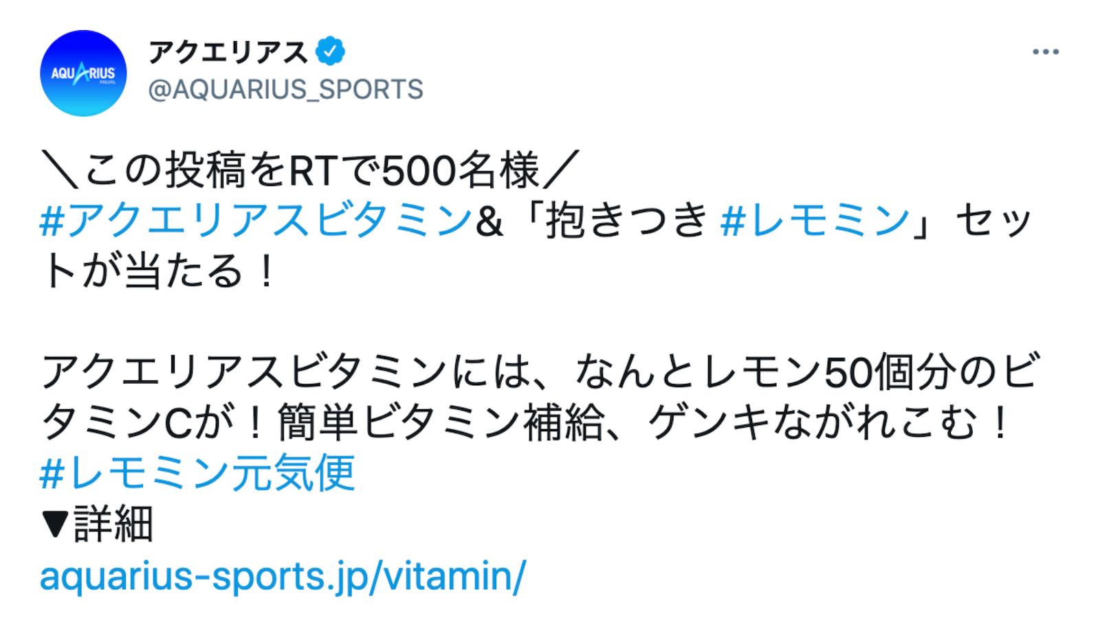 公式tweet3.png
